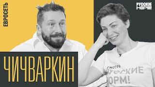 Download Чичваркин о своих миллионах, новой девальвации, Путине и Собчак Video