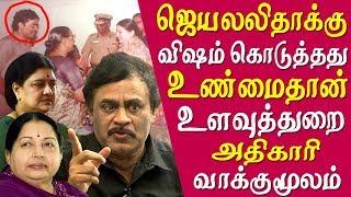 Download #jayalalitha Jayalalitha was poisoned once & kodanad estate mysteries revealed by Ex police officer Video