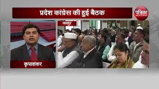 Download प्रदेश कांग्रेस की हुई बैठक Video