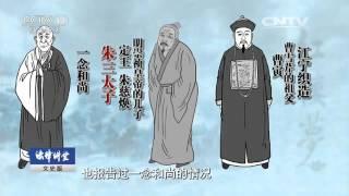 Download 红楼梦成书传世谜(二)曹家犯了什么罪(下)【法律讲堂 20160404】 Video