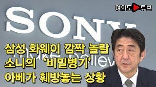 Download [여의도튜브] 삼성 화웨이 깜짝 놀랄 소니의 '비밀병기' 아베가 훼방놓는 상황 Video