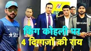 Download Virat vs Sachin Spl: Ganguly, VVS, Harbhajan Say Virat's Special, can Get 20k Runs | Vikrant Gupta Video