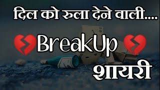 Download Hamsafar uska koi or   sad breakup shayari   Heart broken   Alone   whatsapp status   dil ki zubaan Video