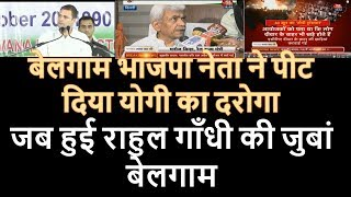 Download Rahul Gandhi Sharp Attack On BJP| S.I Beaten By BJP Leader | BJP Exposed On Accident | बेलगाम -2 Video