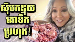 Download Cambodian food ស៊ុបកន្ទុយគោទឹកប្រហុក!! OXTAIL SOUP!!! Dad's village food (KHMER VERSION) Video