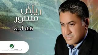 Download Riad Mansour ... Geltlah Ahbek | رياض منصور ... قلتله أحبك Video