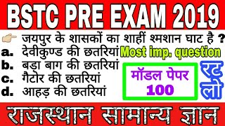 Download #100 #प्री बीएसटीसी परीक्षा 2019 || bstc model paper || Previous years important question || Video