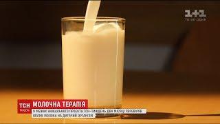 Download Фінал молочного експерименту: чи вдалося ТСН.Тижню запровадити у школах ″склянку молока на день″ Video