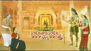 Download Full Kannada Movie 2005 | Mahasadhvi Mallamma | Saikumar, Meena. Video