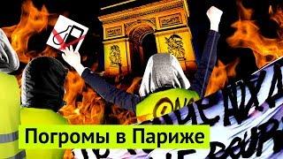 Download Париж в огне: столица мировых протестов Video