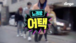 Download [노래방어택] 좋아하는 아이돌이 노래방을 습격했다 #8 B1A4 Video