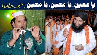 Download Ya Moin, Ya Moin, Ya Moin | Beautiful Qawwali by (NAZIR EJAZ FARIDI QAWWAL) Video