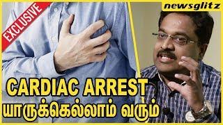 Download யாருக்கெல்லாம் வரும் Cardiac Arrest : Dr AR Anantharaman explains about Shocking Heart Deaths Video