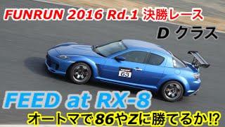 Download オートマRX-8でライトチューン86やZに勝てるか⁉︎ FUNRUN 2016 Rd.1 決勝レース FEED at RX-8 2016/02/28 Video