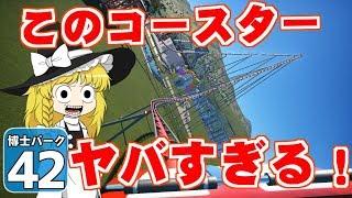 Download 【Planet Coaster 】ようこそ! 博士パークへ! #42【ゆっくり実況】 Video