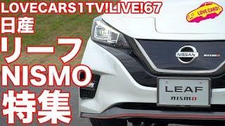 Download 日産リーフNISMO特集! 7月20日21時〜【LOVECARS!TV!LIVE! 67】 Video