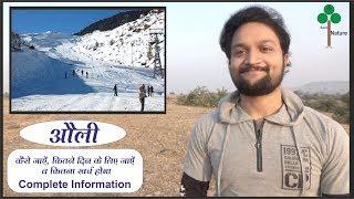 Download Auli tour plan and cost of travel   औली कैसे घूमे   Auli tour guide Video