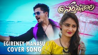 Download Egireney Manasu Cover | Mehaboob Dil se | Chandni Rao | Vinay Shanmukh | Nartanasala Songs Video