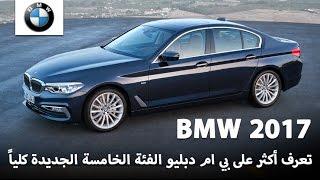 Download بي ام دبليو الفئة الخامسة 2017 ″تقرير ومواصفات″ BMW 5 Series Video