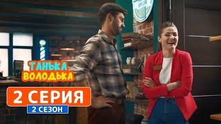 Download Сериал Танька и Володька 2 сезон 2 серия Video