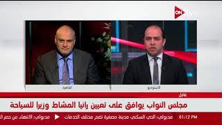 Download قراءة تحليلية حول التعديل الوزاري الجديد في حكومة شريف إسماعيل - خالد ميري Video