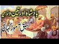 Download Badshah Aur 3 Wazeer Sabaq Amoz Kahani ( The King & 3 Minsters Story ) Video