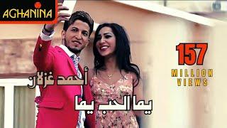 Download أحمد غزلان - يما الحب يما / Ahmad Ghezlan - Yoma Alhob Yoma - Video Clip Video