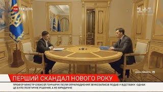 Download Зарплати міністрів і плівки Гончарука: перші політичні скандали нового року сколихнули Україну Video