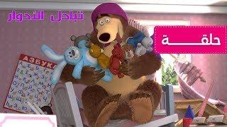 Download ماشا و الدب - تبادل الأدوار 🤪(الحلقة 38) Video