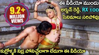 Download Srungara Devata Nakai ila Video Song   Latest Movie   Volga Videos Video