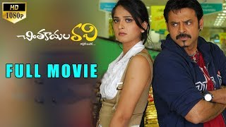 Download Venkatesh Romantic Comedy Telugu Full Movie || Anushka Mamata Mohandas || Lakshmi || Prakash Raj Video