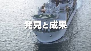 Download 「ちきゅう」10年の軌跡 Video