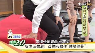 Download 膝關節退化怎麼保養,能讓膝蓋好走不費力?!健康2.0(完整版) Video