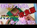 Download 改良版【手作りアルバム】パラパラめくれる仕掛け Video