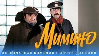 Download Мимино (комедия, реж. Георгий Данелия, 1977 г.) Video