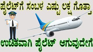 Download ನಮ್ಮ ಭಾರತದ ಪೈಲೆಟ್ ಗಳ ಸಂಬಳ ಎಷ್ಟು ಗೊತ್ತಾ what is salary of pilot in india in kannada Video