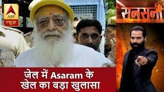 Download सनसनी: जेल में आसाराम के खेल का बड़ा खुलासा, शराब के गोरखधंधे में आसाराम का रसोइयां!  ABP News Hindi Video