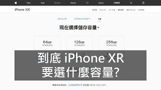 Download 【糾結個毛系列02】到底 iPhone XR 要選什麼容量? Video