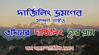 Download Kolkata to Darjeeling Tour Guide .Best Places in Darjeeling Video