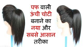 Download high ponytail with puff    ponytail    ponytail hairstyles    hairstyle    easy hairstyles Video