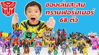 Download สกายเลอร์ | กับของเล่นสะสมหุ่นยนต์ทรานฟอร์มเมอร์ 68 ตัว สุดเจ๋ง Video