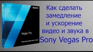 Download Sony Vegas Pro - замедление и ускорение видео и звука Video