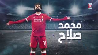 Download كل يوم - حوار محمد صلاح مع عمرو أديب - MO Salah personal interview at Anfield Video