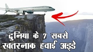 Download दुनिया के सबसे खतरनाक 7 हवाई अड्डे | Top 7 most dangerous airports in the world! (HD) Video