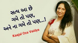 Download સત્ય આ છે ગમે કે ના ગમે   Kaajal Oza Vaidya   Latest Speech   Osho   Surat Video
