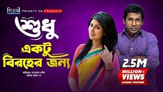 Download Mosarrof Korim Comedy Natok   শুধু একটু বিরহের জন্য   Mosarraf Karim   Shokh   Bangla Natok   Video