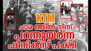 Download The Ultimate History Of KTM ( Malayalam) Video