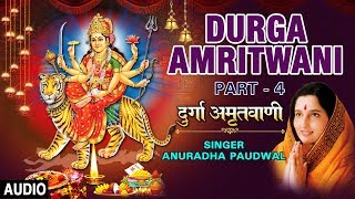 Download DURGA AMRITWANI in Parts, Part 4 by ANURADHA PAUDWAL I AUDIO SONG ART TRACK Video