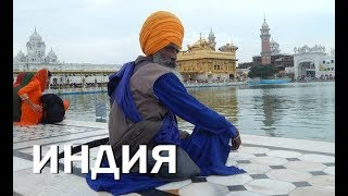 Download ИНДИЯ: Почему мы любим Индию? Video