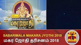 Download Sabarimala Makara Jyothi 2018 | மகர ஜோதி தரிசனம் 2018 | Thanthi TV Video